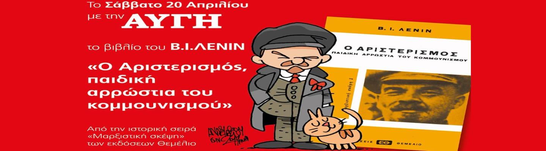 Με τον «Αριστερισμό» του Λένιν κυκλοφορεί η «Αυγή»