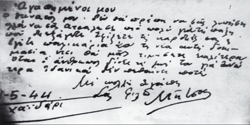 Γράμμα εκτελεσμένου