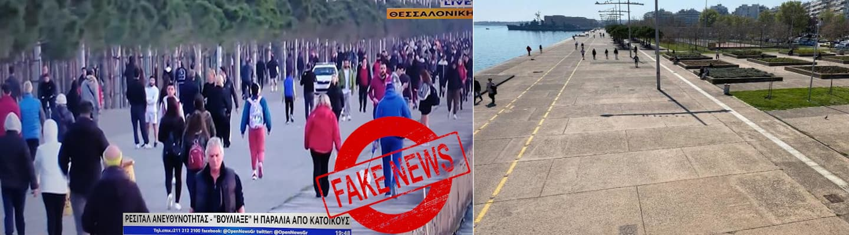 Μοντάζ και ψεύδη ο «συνωστισμός» στην Θεσσαλονίκη - Μαρτυρίες πολιτών