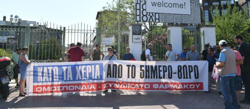 Μπακογιάννης και Ναζί ανέτρεψαν το πενθήμερο στις φαρμακαποθήκες της Αθήνας
