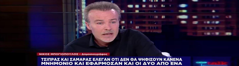 Μπογιόπουλος: «Ο Τσίπρας έχει μια ικανότητα: Eίναι ικανός για όλα!» (vid)