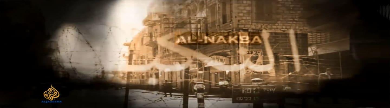 Νάκμπα: «Η ιστορία της Παλαιστίνης 1799 - έως σήμερα»