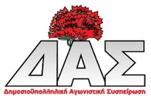 Νέα αύξηση των δυνάμεων του ΠΑΜΕ στο 37ο Συνέδριο της ΑΔΕΔΥ