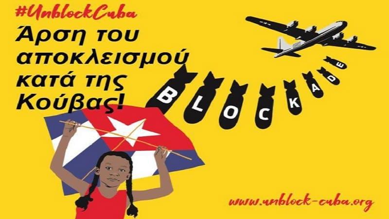 «Νιώθω πιο ασφαλής στην Κούβα παρά στη Γερμανία»