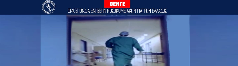 Νοσοκομειακοί: Αντί να καλείτε τον κόσμο να χειροκροτήσει, δεχτείτε να μας συναντήσετε