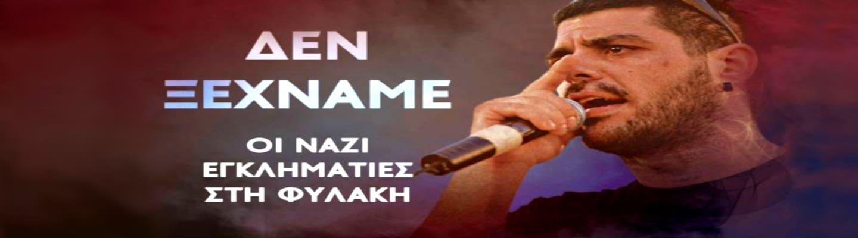 Ντοκιμαντέρ της ΚΝΕ για δολοφονία Φύσσα: «Δεν Ξεχνάμε»