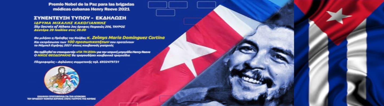 Νόμπελ στους Γιατρούς της Κούβας: Επιτροπή 100 προσωπικοτήτων προωθεί το αίτημα