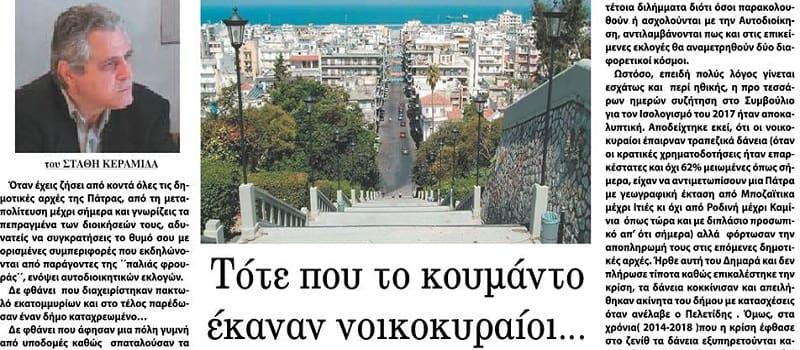 Οι «χαμένες ευκαιρίες» που κλώτσησε ο Πελετίδης