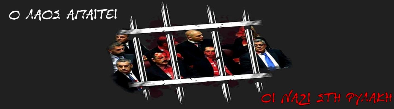 Οι Ναζί στη Φυλακή