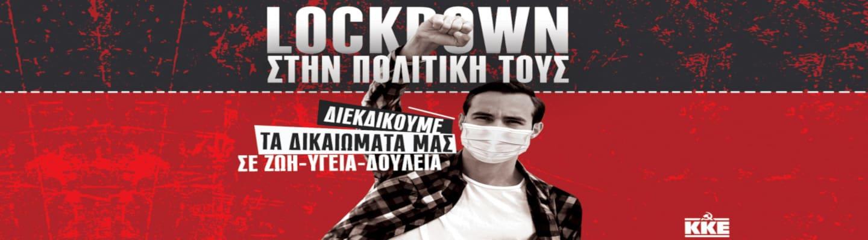 Οι αφίσες του ΚΚΕ «αναστατώνουν» την κοινωνία! Προσαγωγή στελέχους του ΚΚΕ στον Πολύγυρο
