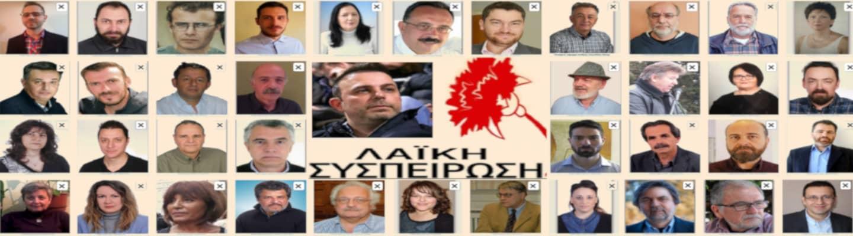 Οι δήμαρχοι που στηρίζει το ΚΚΕ στην Κεντρική Μακεδονία (εικ)