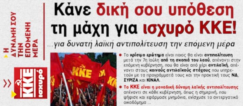 Οι υποψήφιοι βουλευτές του ΚΚΕ στην Αττική