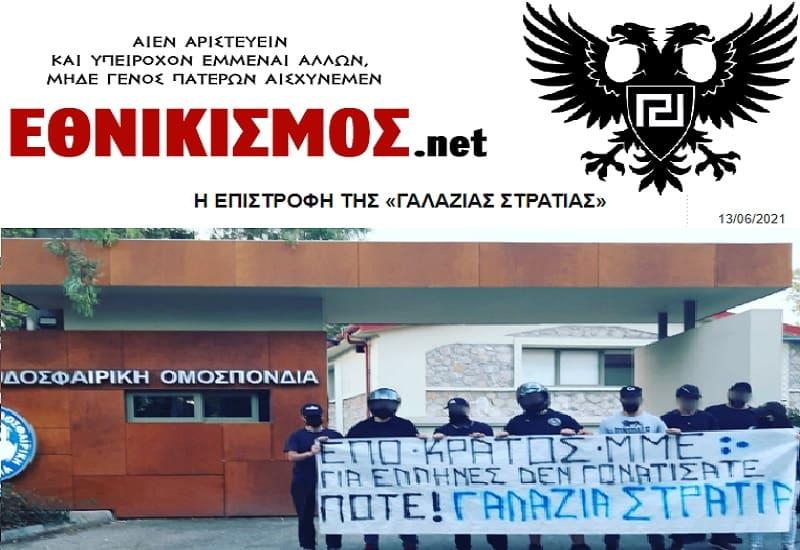 Οι φασίστες της «Γαλάζιας Στρατιάς» ποζάρουν ανενόχλητοι στα γραφεία της ΕΠΟ