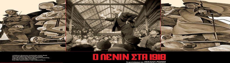Ο Λένιν στα 1918: Για πρώτη φορά η ολοκληρωμένη έκδοση στις 7 Νοέμβρη