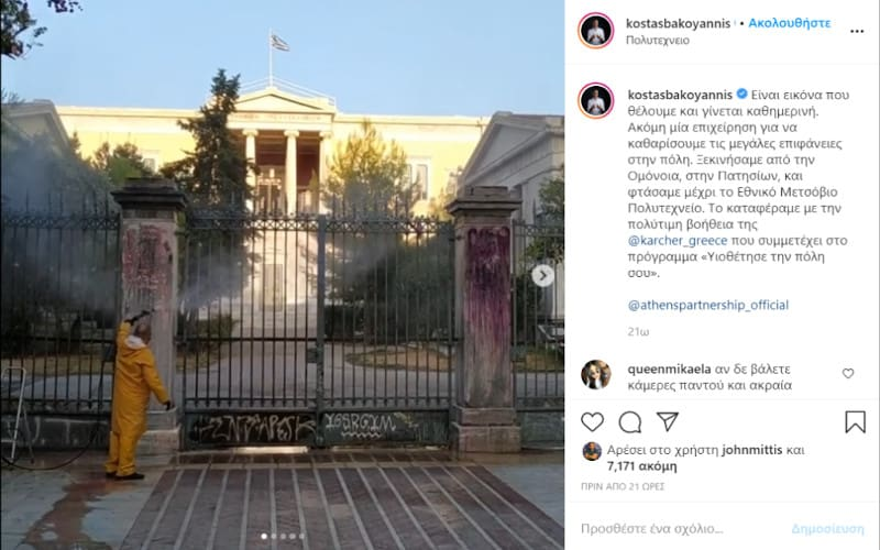 Ο Μπακογιάννης σβήνει το «Έξω αι ΗΠΑ – Έξω το ΝΑΤΟ» από το Πολυτεχνείο και καμαρώνει