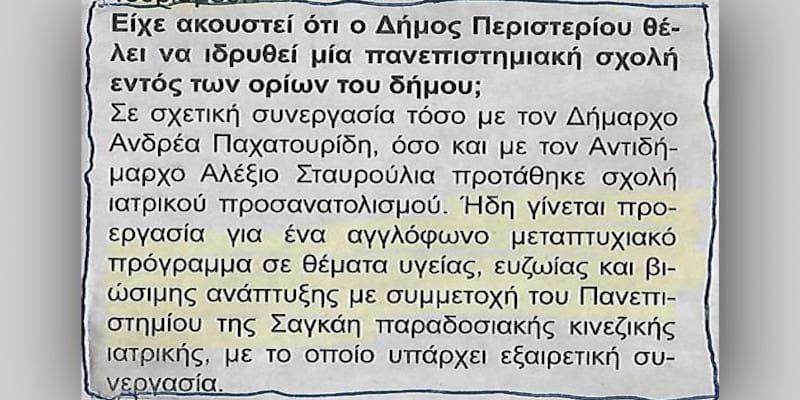 Ο Παχατουρίδης τo Πανεπιστήμιο Δυτικής Αττικής και η κινέζικη ιατρική