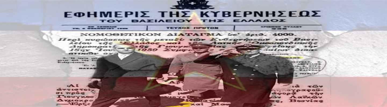Ο Τίτο, ο Στάλιν και οι «Μακεδονομάχοι»