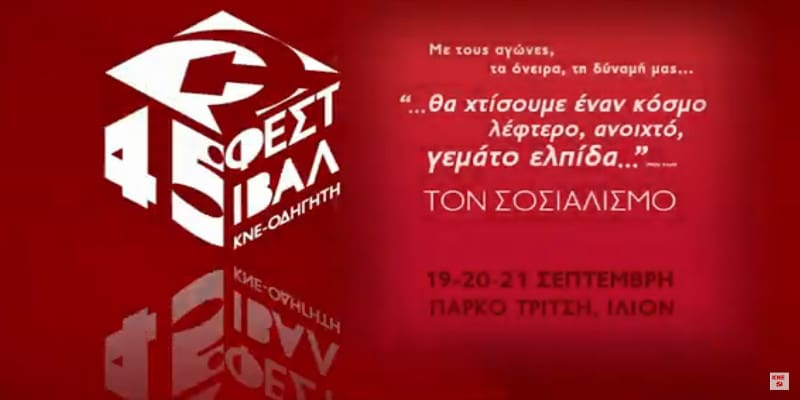 Δήλωση του Χρήστου Θηβαίου για το 45ο Φεστιβάλ της ΚΝΕ