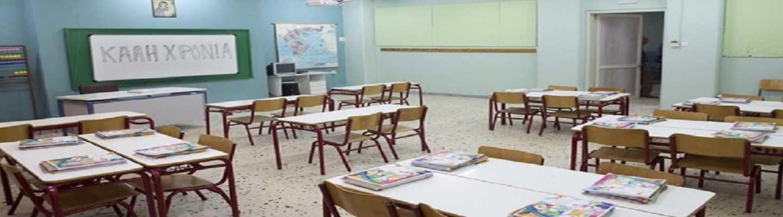Πάνω από 5.000 τα κενά στην πρωτοβάθμια εκπαίδευση