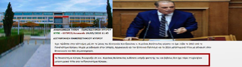 Πανεπιστήμιο Κύπρου: Ο Βελόπουλος «ουδέποτε υπήρξε φοιτητής» μας