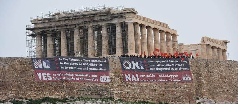Πανό του ΚΚΕ στην Ακρόπολη κατά της Συμφωνίας των Πρεσπών