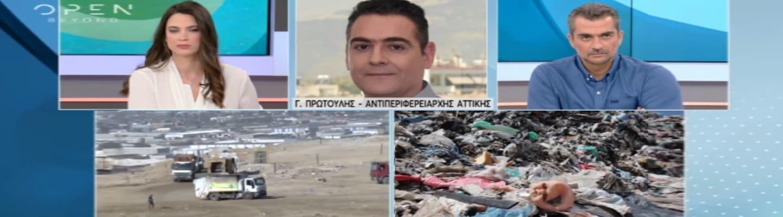 Πατούλης και Δούρου ετοιμάζουν νέα τεράστια χωματερή στη Φυλή