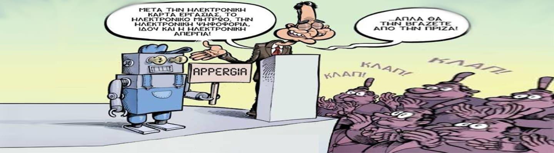 Πλειοψηφίες και «πλειοψηφίες»