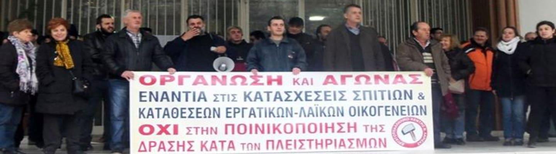 Πλειστηριασμοί - Δικάζουν 7 στελέχη του ΠΑΜΕ στη Λάρισα