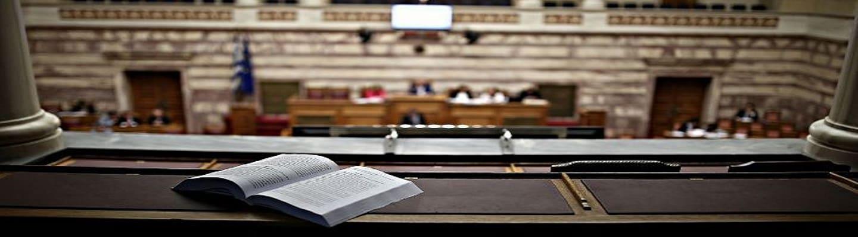 Ποιες προτάσεις ψήφισε το ΚΚΕ στη Συνταγματική Αναθεώρηση