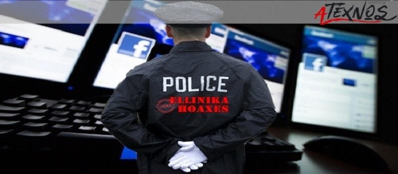 Ποιος θα μας σώσει από τα «Ellinika Hoaxes»