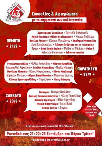 Το πρόγραμμα του 43ου Φεστιβάλ ΚΝΕ