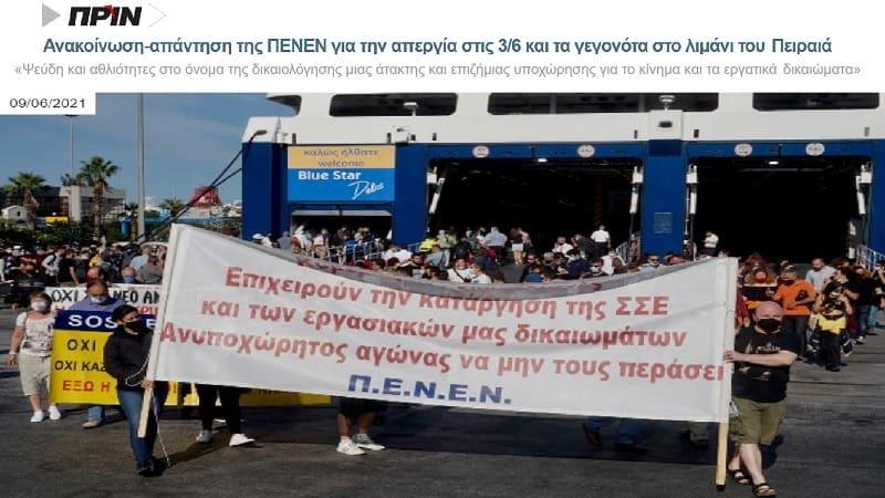 Πώς νικάει μια απεργία στο λιμάνι