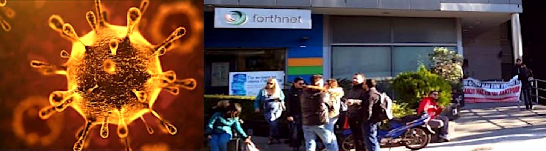ΣΕΤΗΠ κατά «Forthnet»: Αποτελούν δημόσιο κίνδυνο για τις ζωές μας