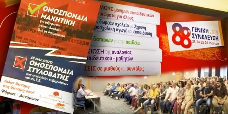 ΣΥΡΙΖΑ-ΝΔ-ΚΙΝΑΛ έριξαν άκυρο στους αναπληρωτές στη ΔΟΕ