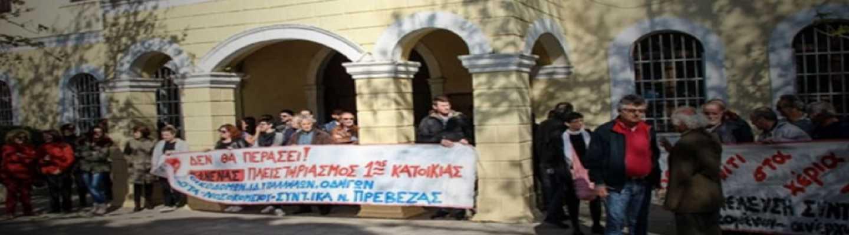 Σέρνουν στα δικαστήρια 8 στελέχη του ΚΚΕ και στην Πρέβεζα