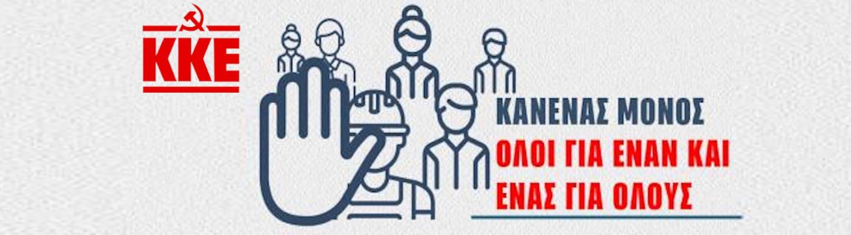 Σποτ του ΚΚΕ για την προστασία της Υγείας των Εργαζομένων