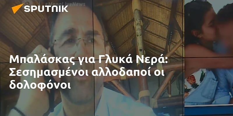 Σταύρος Μπαλάσκας: «Ο δολοφόνος είναι βλάκας!»