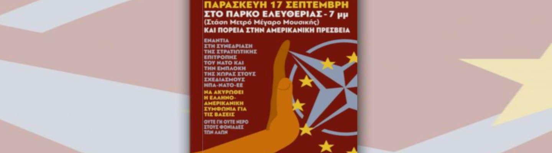 Στο Πάρκο Ελευθερίας (Μέγαρο Μουσικής) η αυριανή συγκέντρωση ενάντια στη συνεδρίαση του ΝΑΤΟ