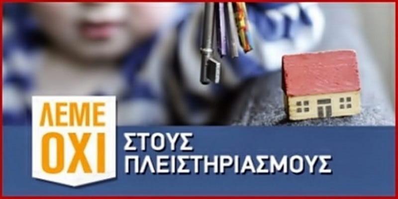 Συγκεντρώσεις του ΠΑΜΕ κατά των πλειστηριασμών (21/2)