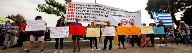 Συλλαλητήρια ψεκασμένων αρνητών της πανδημίας (κι όχι μόνο)