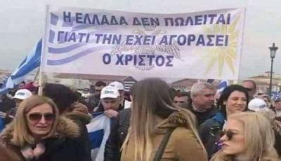 Συλλαλητήριο πατριδοκάπηλων Ναζί με το λαό ως «γλάστρα»