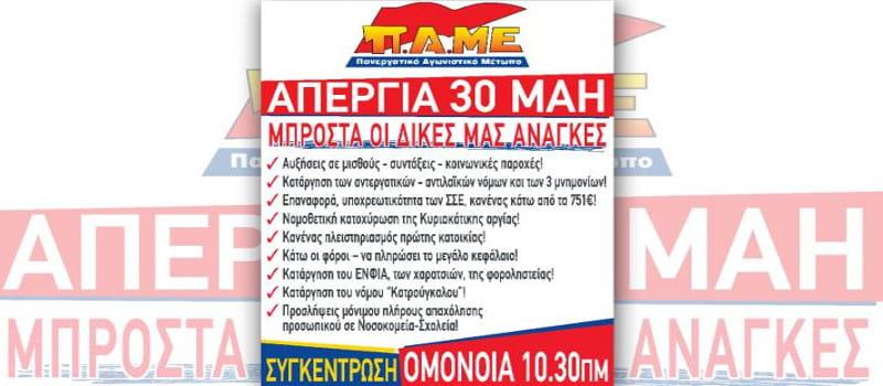 Συμμετέχουμε μαζικά στην γενική απεργία στις 30 Μάη