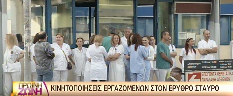 ΚΚΕ: Για τις εξαγγελίες Μητσοτάκη για προσλήψεις στις δημόσιες μονάδες υγείας