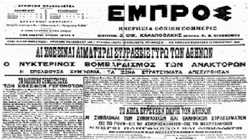 Τα «Νοεμβριανά» του 1916 (Β' Μέρος)