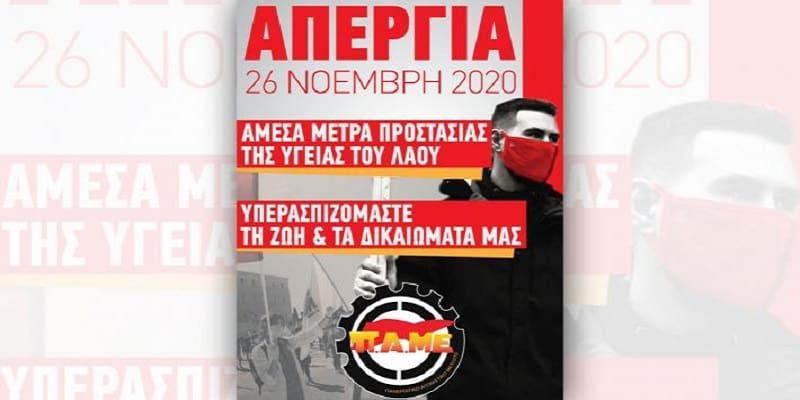 Τα ταξικά συνδικάτα για την Απεργία στις 26 Νοεμβρίου