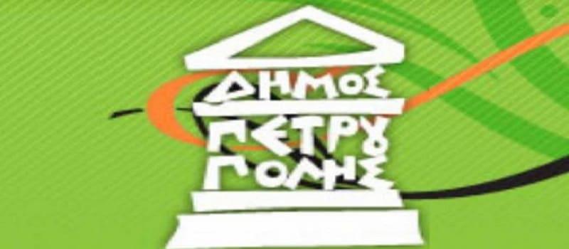 Τα τελευταία έργα που «τρέχει» ο Δήμος Πετρούπολης