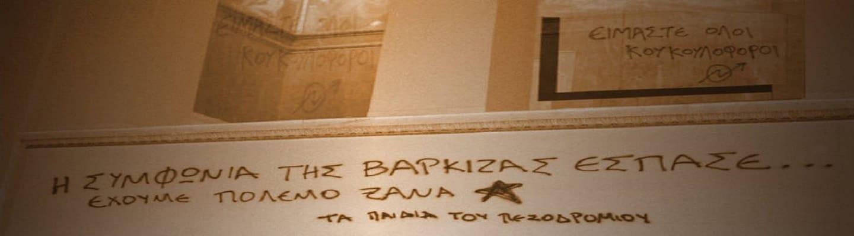 Τη «Βάρκιζα» δεν την τελείωσες εσύ αγαπητέ φορέα σπρέη!