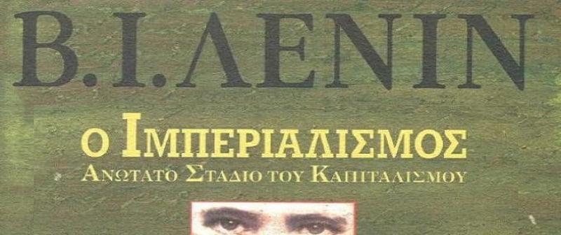 Τι «κατάλαβαν» από τον Ιμπεριαλισμό του Λένιν - Μέρος 1ο