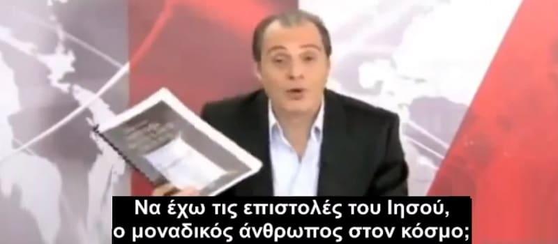 Βελόπουλος επιστολές Χριστού