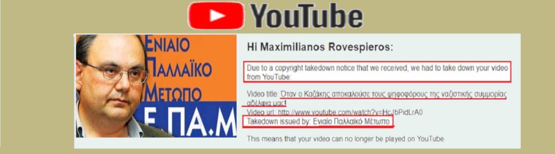 Το ΕΠΑΜ έκανε αναφορά σε βίντεο του Καζάκη στο YouTube! (vid)